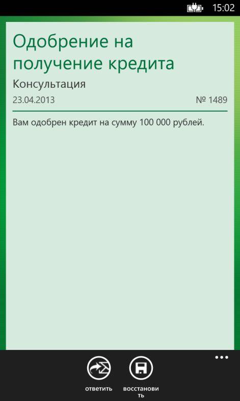 Восстановление писем из Корзины мобильного приложения Сбербанк ОнЛайн для Windows Phone