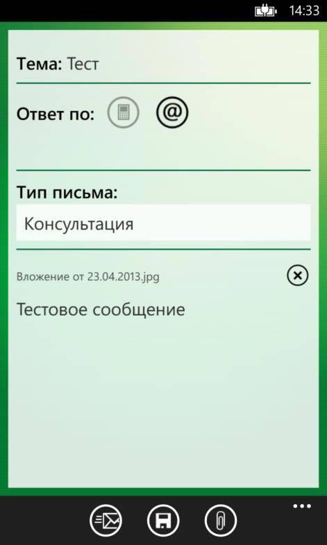 Пример письма с вложением мобильного приложения Сбербанк ОнЛайн для Windows Phone