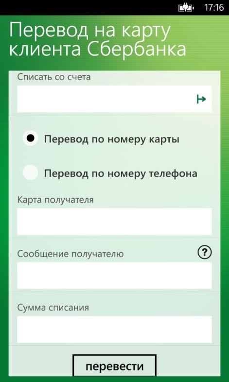 Перевод по номеру карты мобильного приложения Сбербанк ОнЛайн для Windows Phone