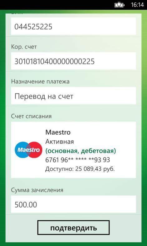 Подтверждение перевода мобильного приложения Сбербанк ОнЛайн для Windows Phone