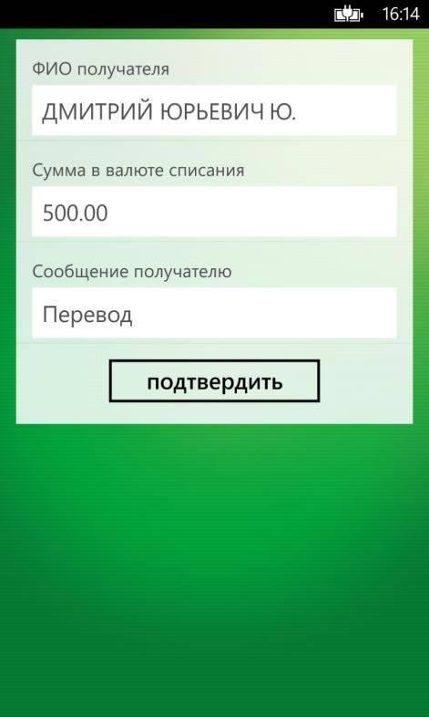 Подтверждение перевода по шаблону мобильного приложения Сбербанк ОнЛайн для Windows Phone