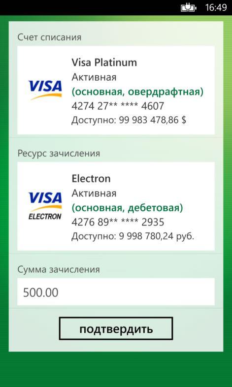 Подтверждение платежа мобильного приложения Сбербанк ОнЛайн для Windows Phone