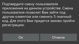 Подтверждение смены пользователя и отмены регистрации