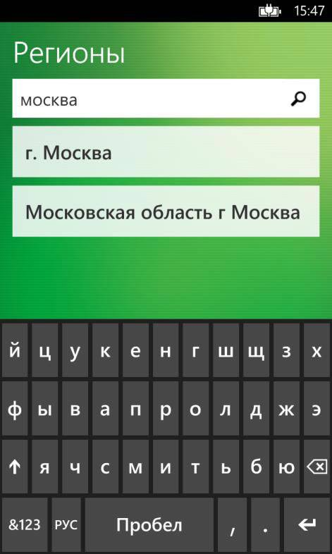 Поиск региона мобильного приложения Сбербанк ОнЛайн для Windows Phone