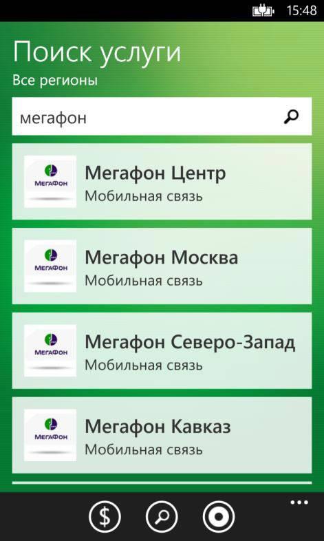 Поиск поставщика услуг мобильного приложения Сбербанк ОнЛайн для Windows Phone