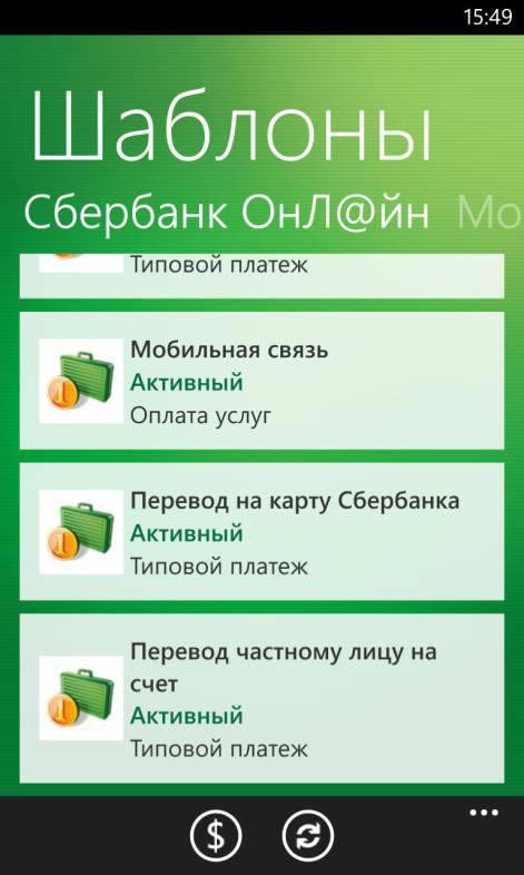 Список поставщиков услуги мобильного приложения Сбербанк ОнЛайн для Windows Phone
