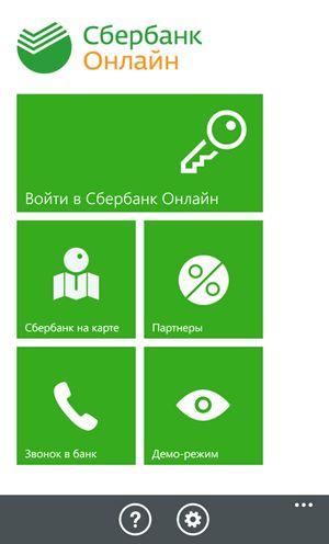 Окно начала регистрации в приложении Сбербанк ОнЛайн для Windows Phone