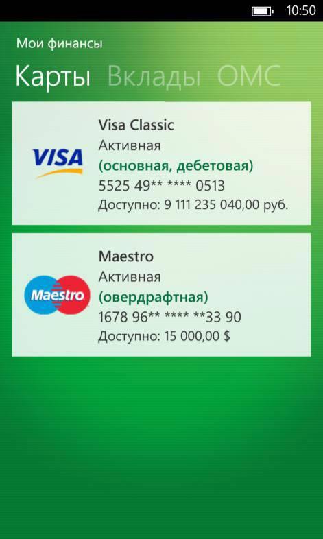 Перечень продуктов пользователя мобильного приложения Сбербанк ОнЛайн для Windows Phone