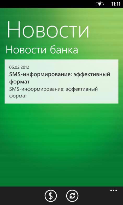 Раздел «Новости» мобильного приложения Сбербанк ОнЛайн для Windows Phone