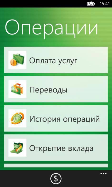 Раздел Операции мобильного приложения Сбербанк ОнЛайн для Windows Phone