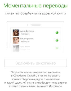 Руководство по работе с приложением – экран 1