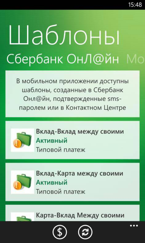 Шаблоны Сбербанк Онлайн мобильного приложения Сбербанк ОнЛайн для Windows Phone