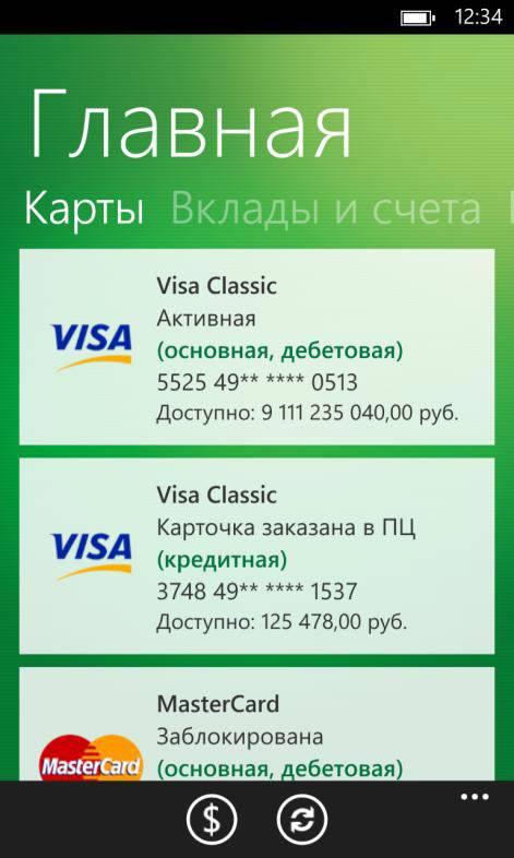 Список карт пользователя мобильного приложения Сбербанк ОнЛайн для Windows Phone