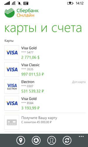 Список банковских карт пользователя в приложении Сбербанк ОнЛайн для Windows Phone