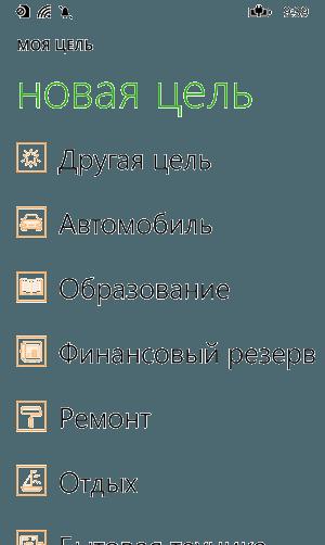 Список категорий целей для открытия накопительного счета