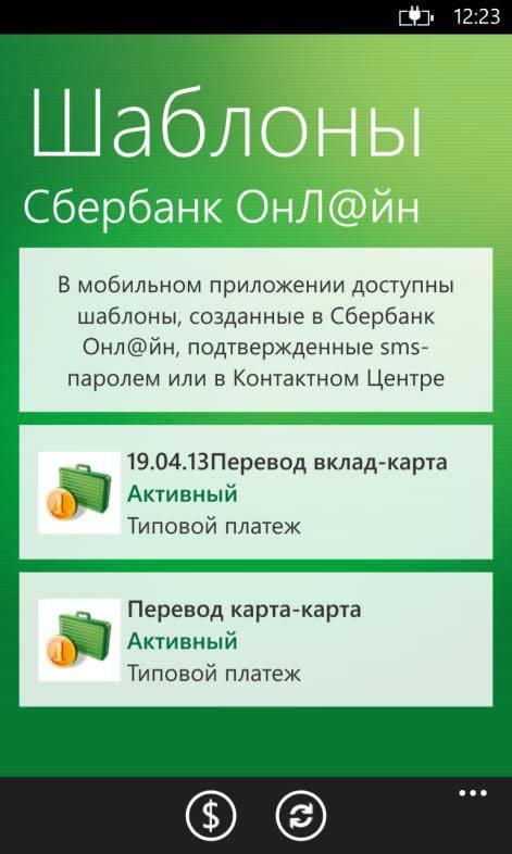 Список шаблонов мобильного приложения Сбербанк ОнЛайн для Windows Phone