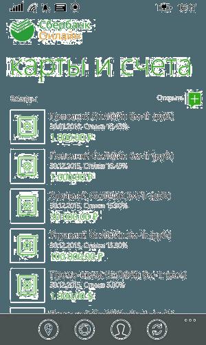 Список вкладов и счетов пользователя в приложении Сбербанк ОнЛайн для Windows Phone