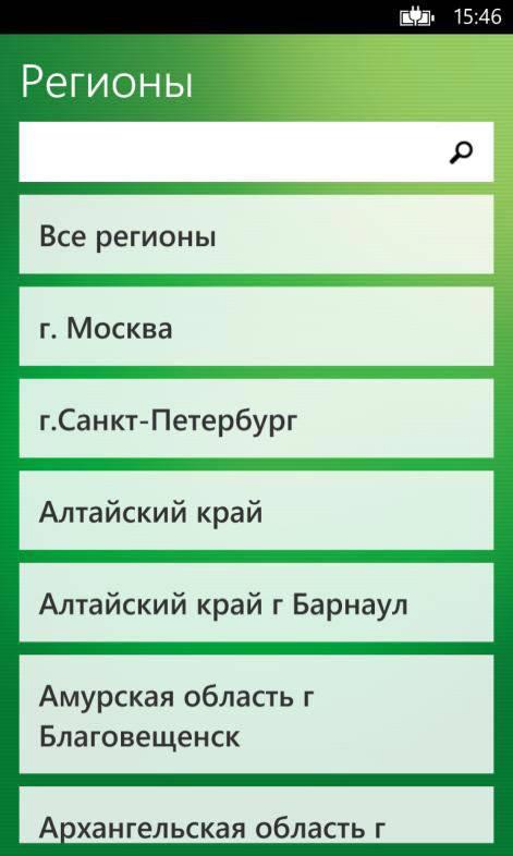 Справочник регионов мобильного приложения Сбербанк ОнЛайн для Windows Phone