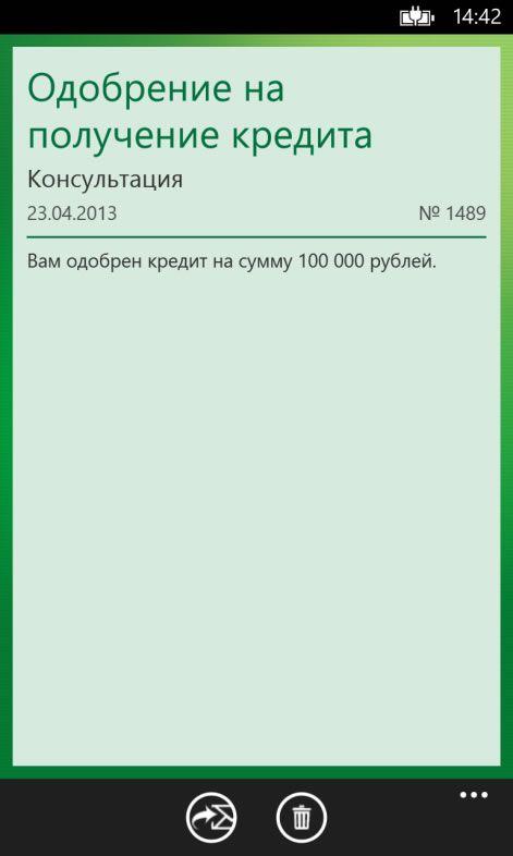 Текст письма мобильного приложения Сбербанк ОнЛайн для Windows Phone