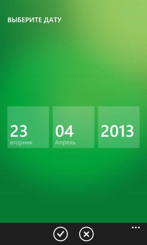 Календарь для установки даты мобильного приложения Сбербанк ОнЛайн для Windows Phone