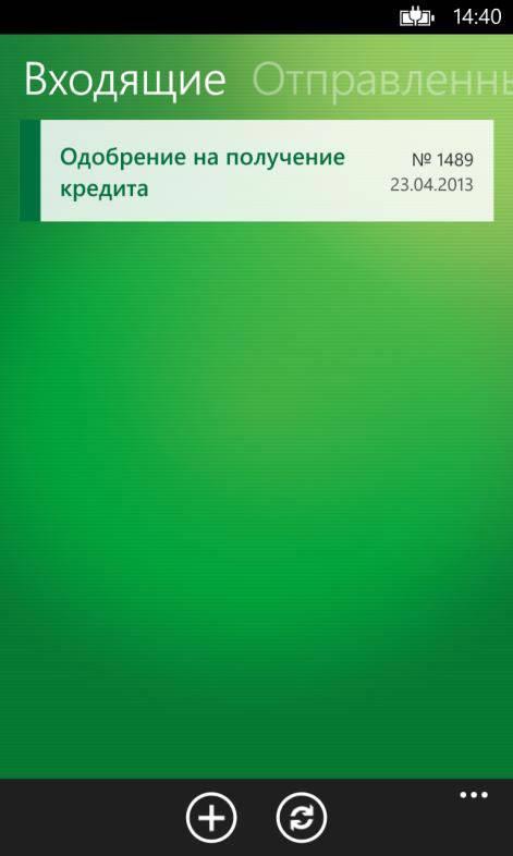 Входящие письма мобильного приложения Сбербанк ОнЛайн для Windows Phone