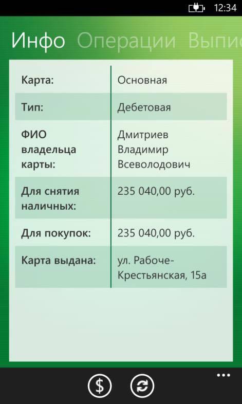 Вкладка Инфо мобильного приложения Сбербанк ОнЛайн для Windows Phone