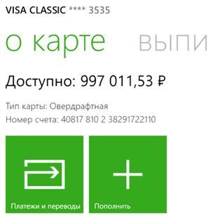 Информация о банковской карте на вкладке «О карте» в приложении Сбербанк ОнЛайн для Windows Phone