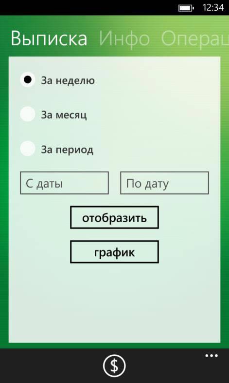 Вкладка Выписка мобильного приложения Сбербанк ОнЛайн для Windows Phone