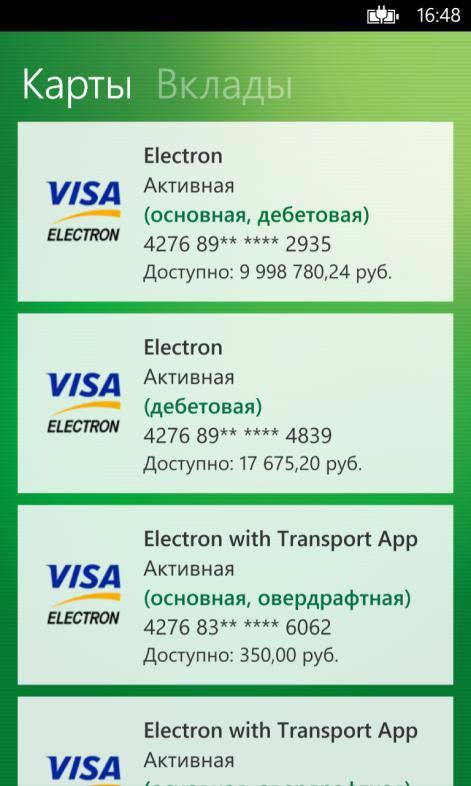 Выбор продукта мобильного приложения Сбербанк ОнЛайн для Windows Phone