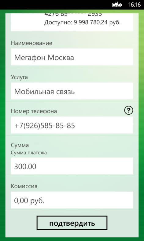 Выбор способа подтверждения операции мобильного приложения Сбербанк ОнЛайн для Windows Phone