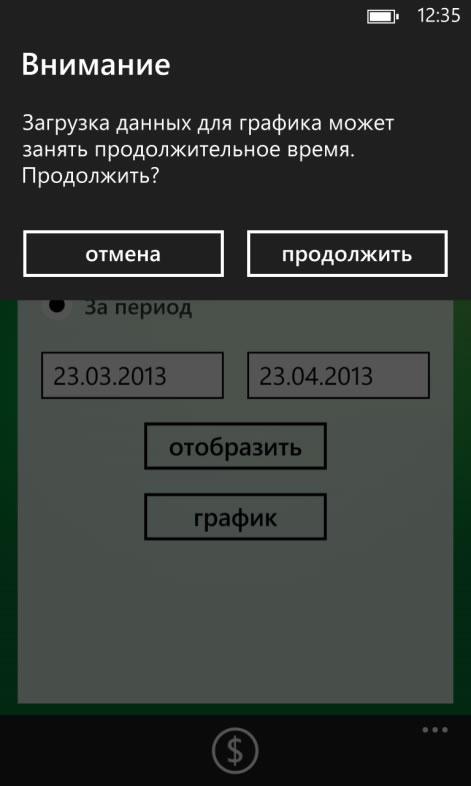 Запрос на продолжение операции мобильного приложения Сбербанк ОнЛайн для Windows Phone